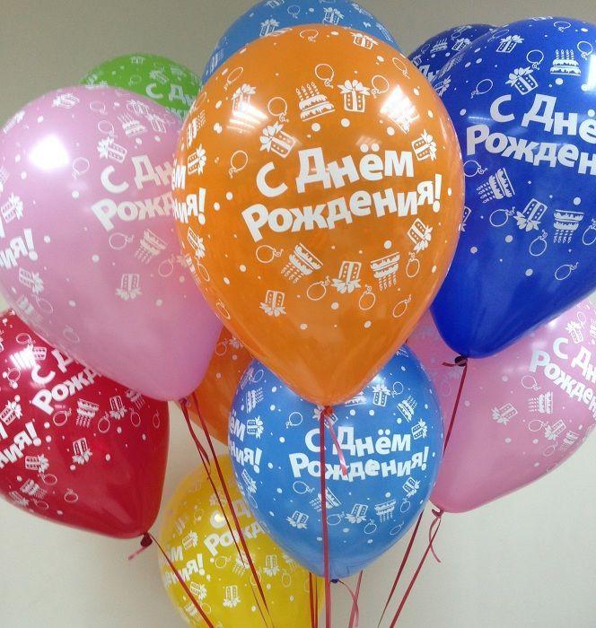 Картинки шарики для поздравления с днем рождения